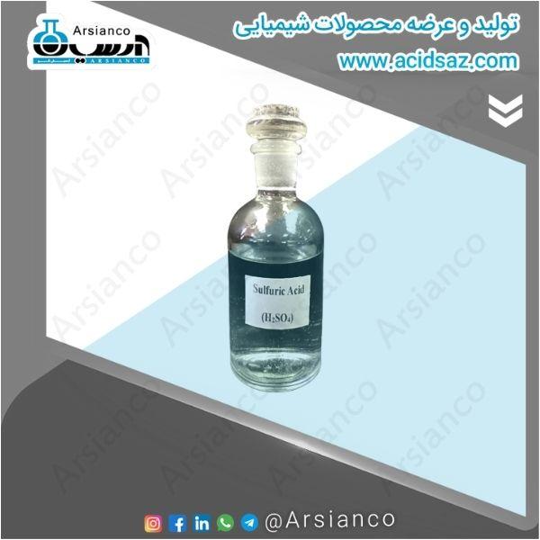 قیمت اسید سولفوریک خالص با کیفیت مناسب